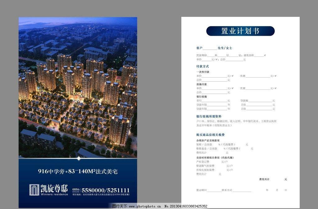 置业计划书 地产 dm 鸟瞰图 海报 单页 地产广告 矢量素材 其他矢量
