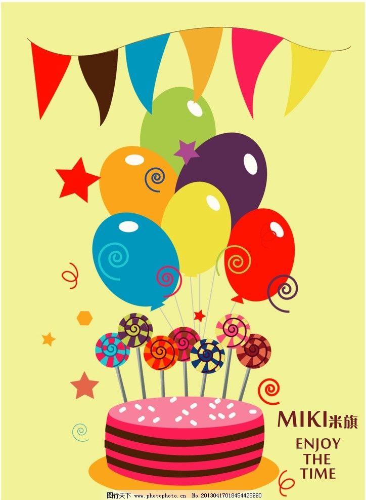 生日贺卡正面 生日 贺卡 蛋糕 棒棒糖 旗子 卡通设计 广告设计 矢量