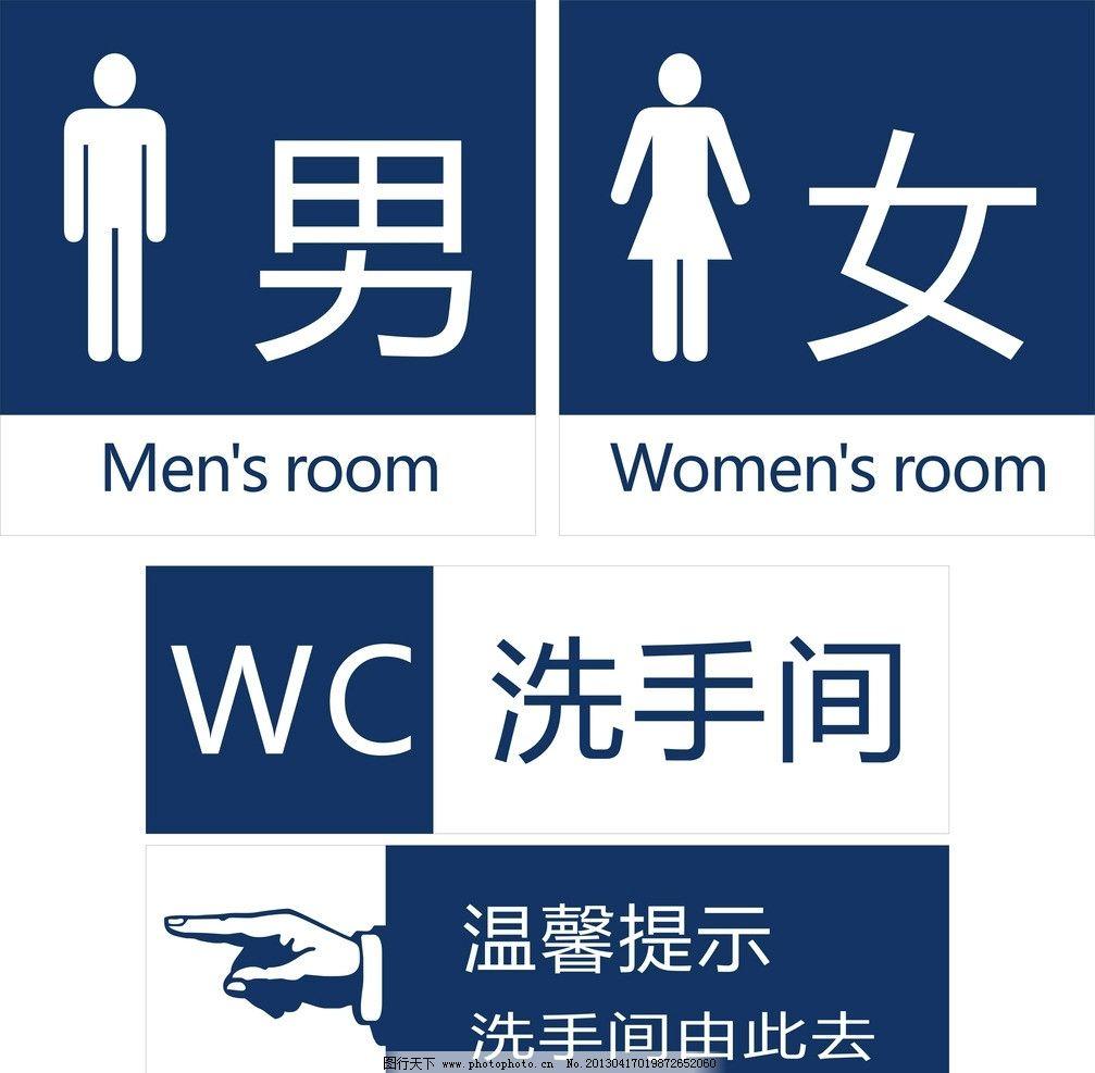 男女厕所洗手间一套设 男厕所 指示牌 温馨提示 矢量图 没有转曲