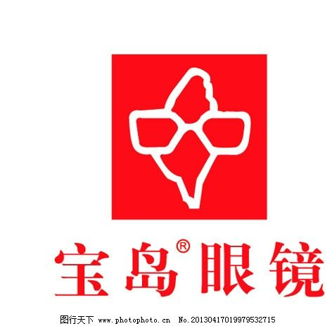 宝岛眼镜 logo 宝岛眼镜标志 标志 企业logo标志 标识标志图标 矢量