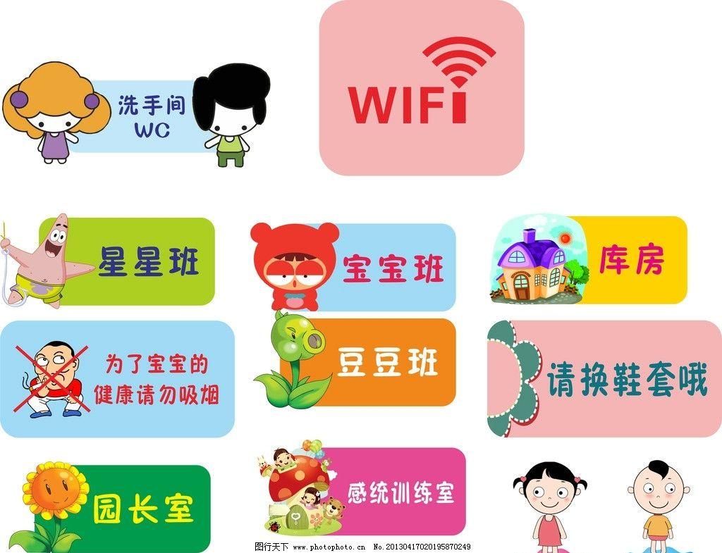 幼儿园班牌 wifi 洗手间图标 中视大风车班牌 园长室 请勿吸烟 豌豆