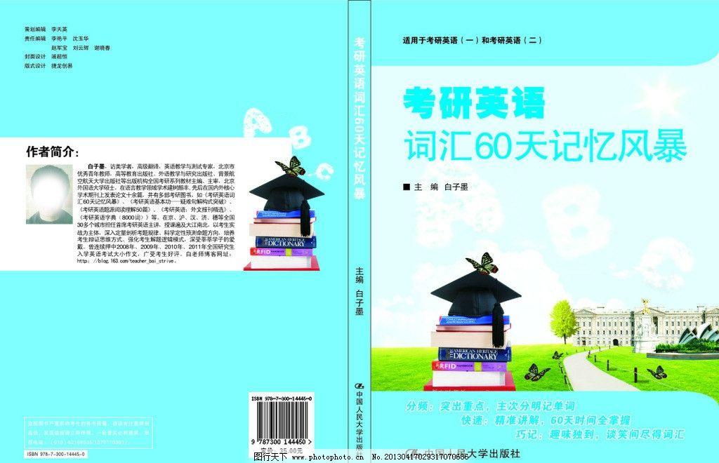 设计图库 广告设计 画册设计  考研英语封皮 考研 封面 封皮 英语