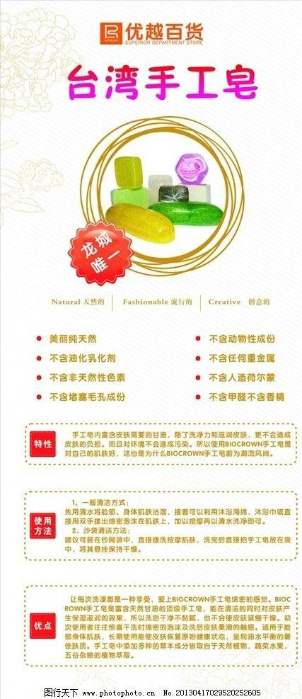 手工皂x展架 台湾 手工皂      展架 x展架 海报 使用方法 特点 特性
