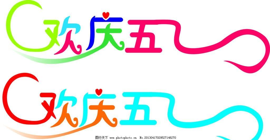 艺术字 欢庆五一 五一 美术字 花字 字 广告设计 矢量 cdr
