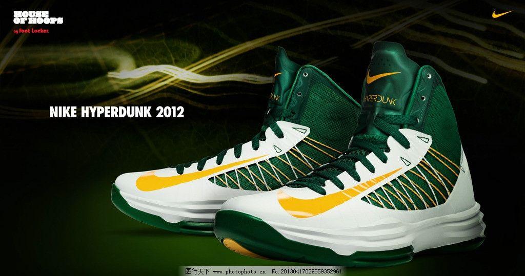 鞋子海报 nike hyperdunk 2012 巴西配色 篮球鞋 平面广告 广告设计