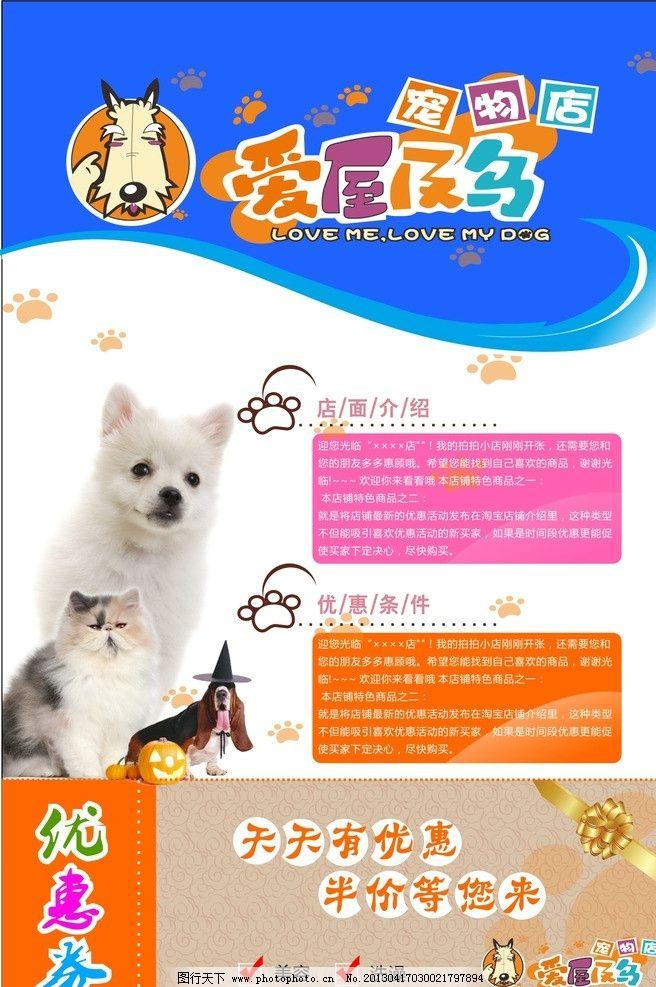 爱屋及乌宠物店优惠劵 宠物 猫 优惠劵 美容 洗澡 可爱 海报 海报设