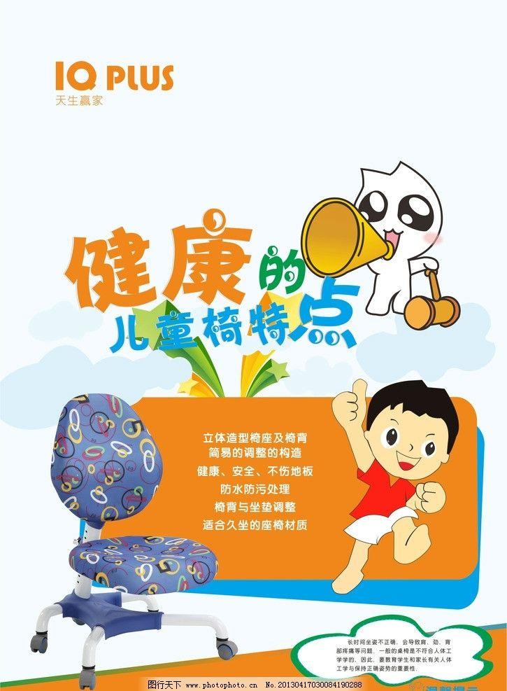 儿童海报图片