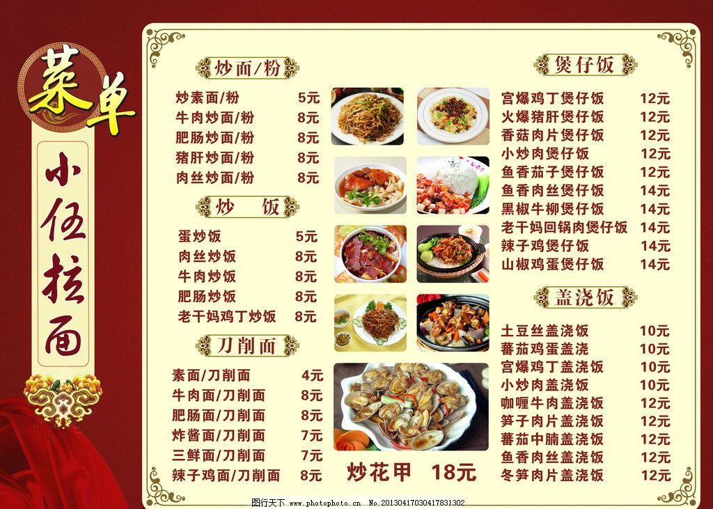 菜单 拉面 饭馆 盖浇饭 早餐 菜单菜谱 广告设计 矢量 cdr