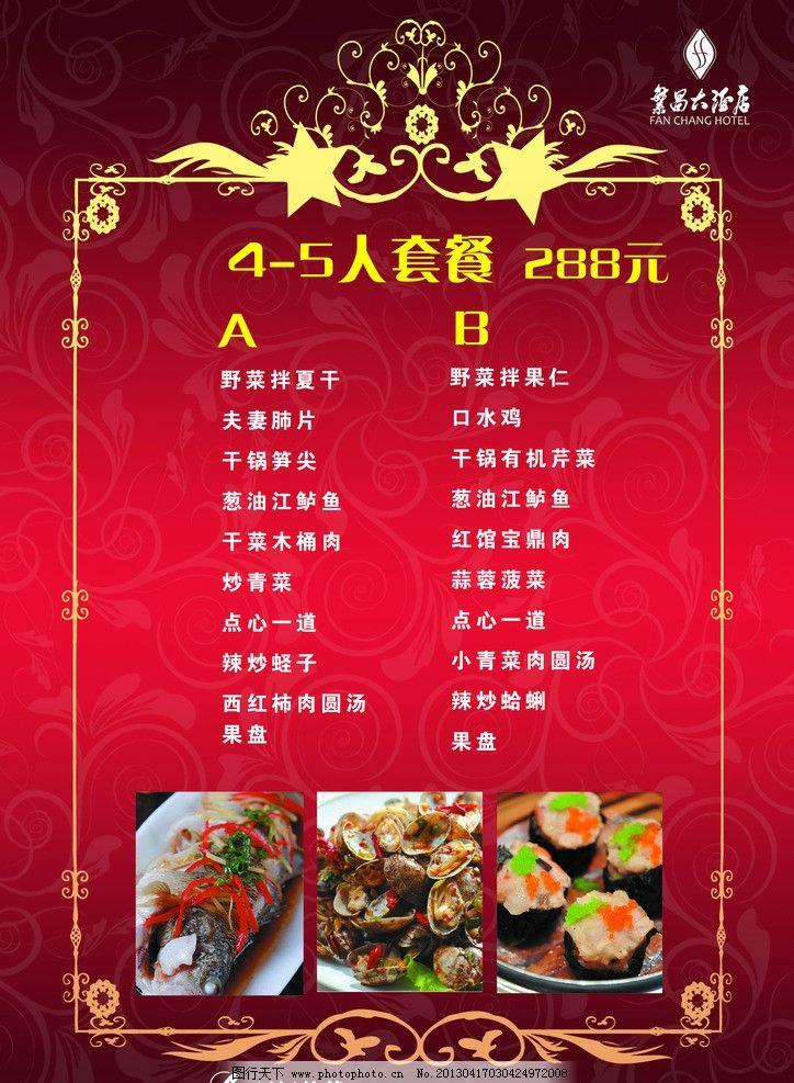 套餐菜单 商务 套餐 菜单 菜谱 菜价 酒店 饭店 高档 菜单菜谱 广告