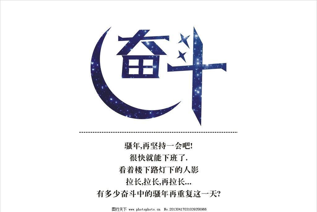 奋斗 字体 设计 屌丝 星空 星星 月亮 标志 其他设计 广告设计 矢量