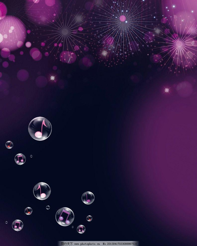 折页 海报 节日素材 底纹边框 背景底纹 紫色背景底纹 psd分层素材 源