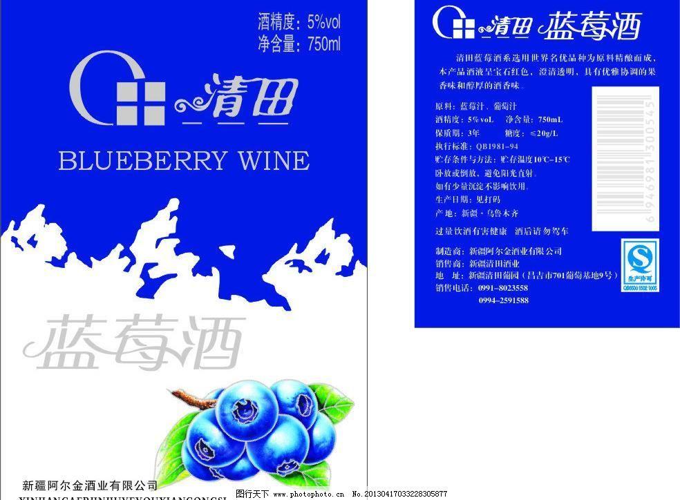 cdr 包装设计 广告设计 红酒 红酒包装 酒 酒包装 酒标 蓝莓 蓝莓酒
