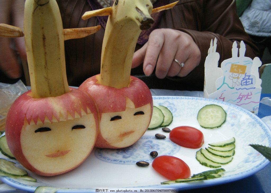 水果拼盘 唯美 水果 水果造型 香蕉 苹果 其他 餐饮美食 摄影 72dpi图片
