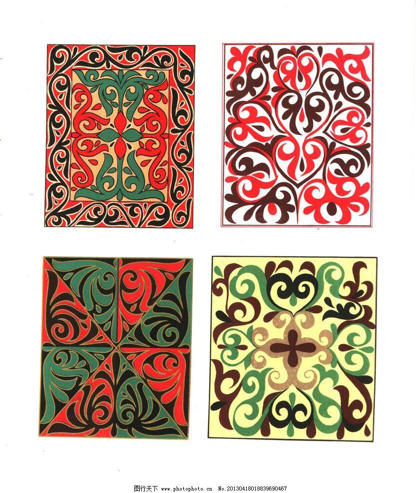 传统文化  哈萨克族毛毯饰纹 纹饰 民族 图案 纹样 装饰 花纹 地毯