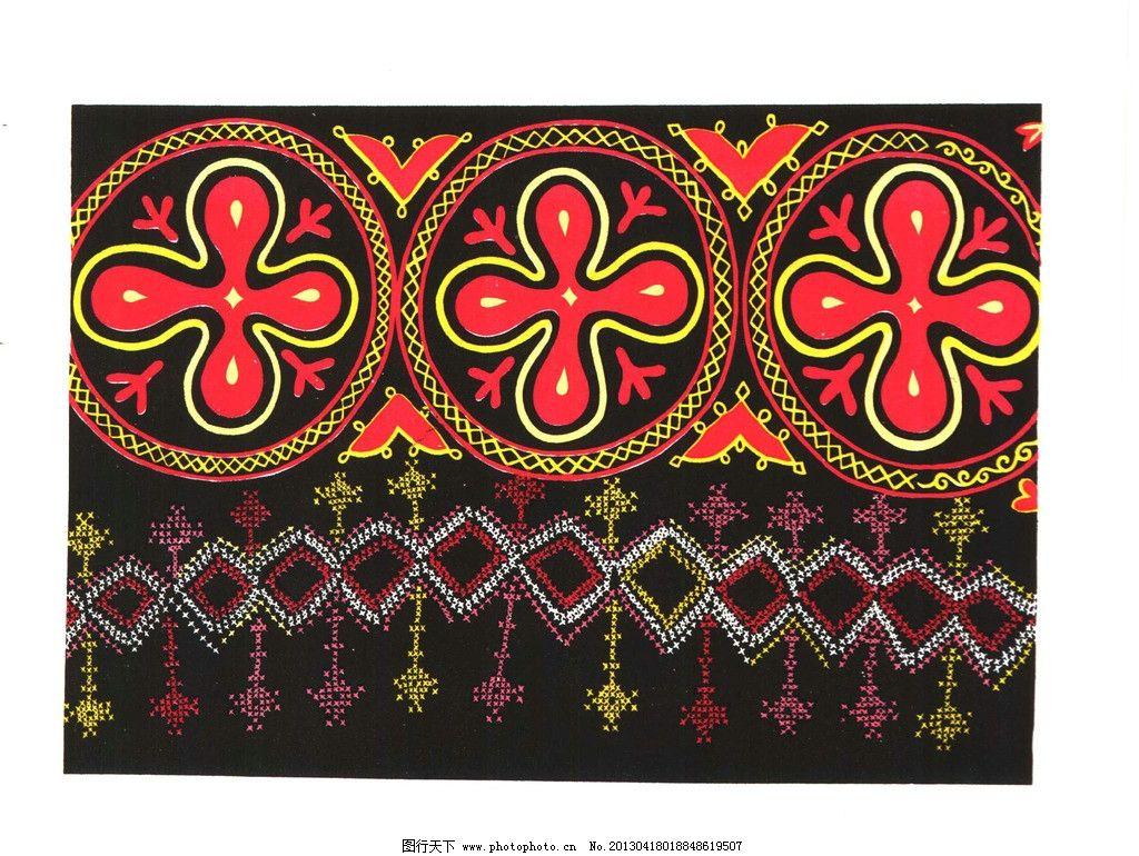 哈萨克族扎花箱套饰纹 民族 图案 纹样 装饰 花纹 西北少数民族图案