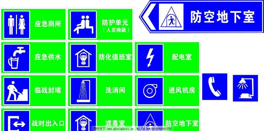 人防 警示牌 防空地下室 应急厕所 滤毒室 防化室 公共标识标志 标识
