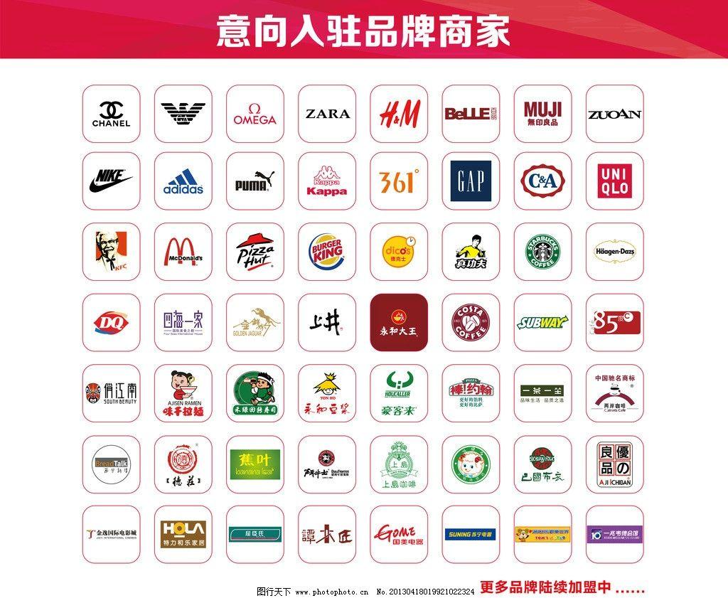 设计图库 标志图标 企业logo标志  招商各种品牌logo 香奈儿 阿玛尼