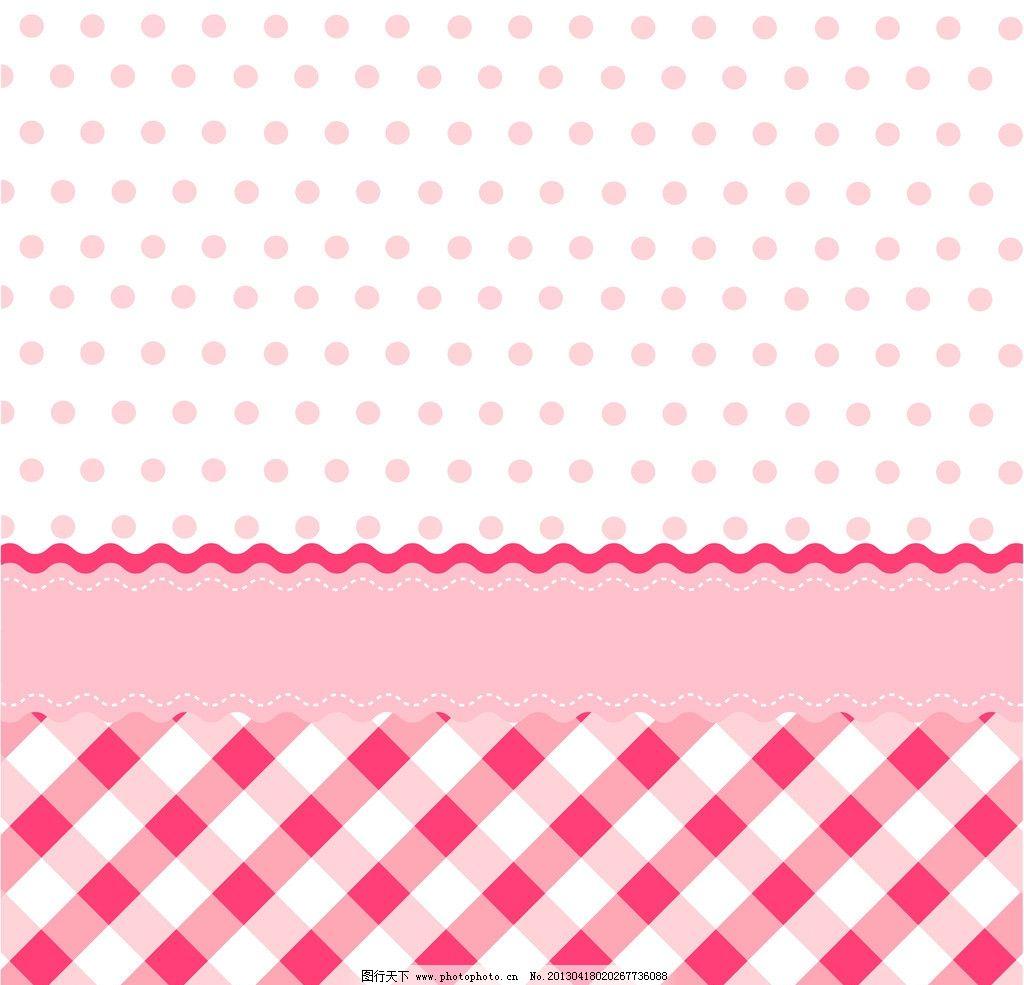 可爱 粉色 花边 纹理 底纹 格子 波浪 点点 底纹背景 底纹边框 矢量 e