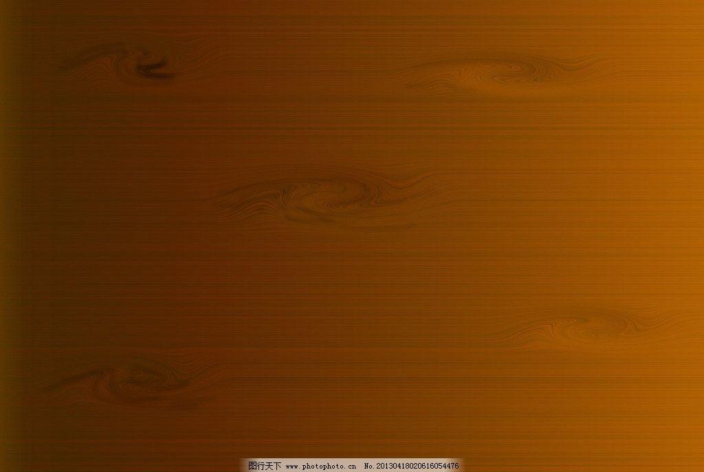 木纹 背景 过渡 棕色 纹理 抽象底纹 底纹边框 设计 300dpi jpg