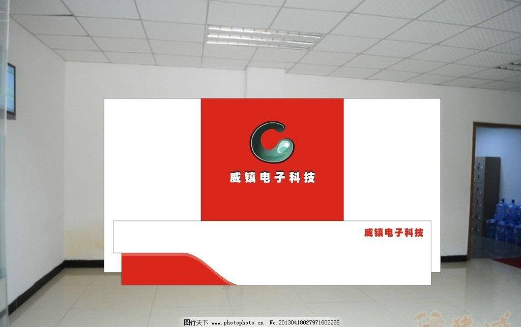 前台设计 室内设计 前台 装修设计 cdr cmyk 矢量 建筑家居
