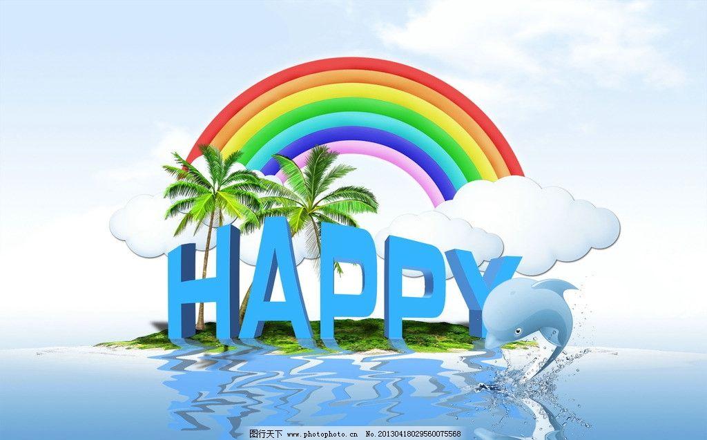 椰岛风情立体字 彩虹 快乐 云 椰树 倒影 水 背景 蓝色 图片素材 其他