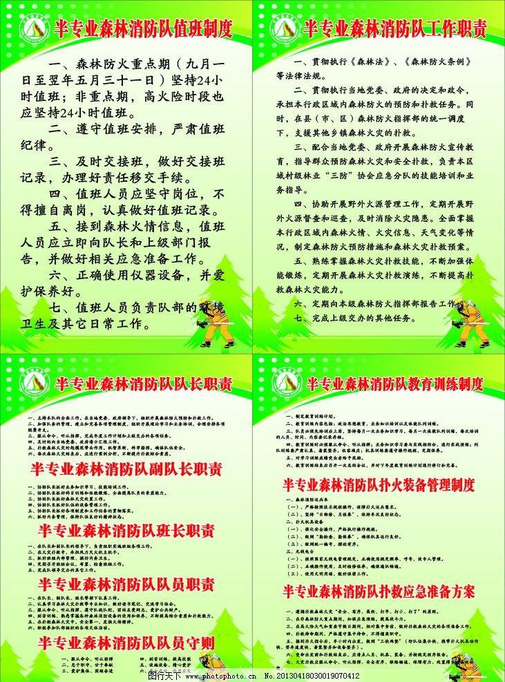 森林消防 制度牌 标志 logo 树 绿色背景 工作职责 海报设计 广告设计