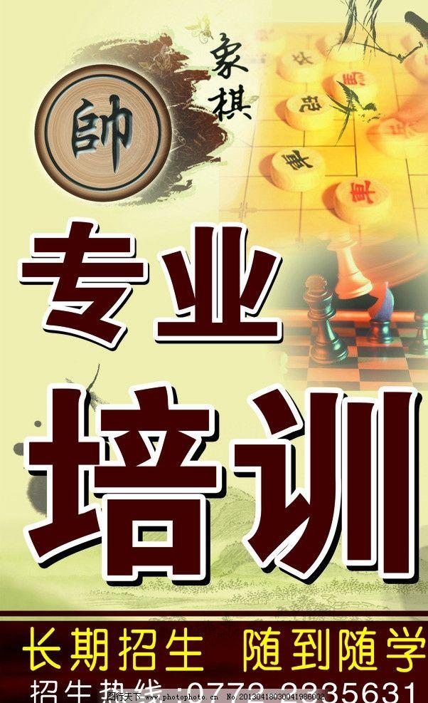 中国象棋灯箱 象棋 灯箱 板模 灯箱模板 中国象棋 海报设计 广告设计