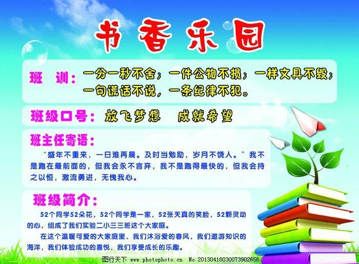 書香樂園 班級文化 班級文化模板 展板模板 廣告設計模板 班牌 學校