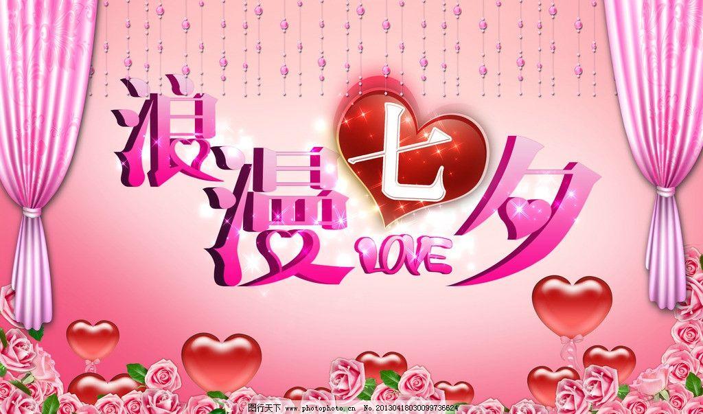 浪漫七夕海报图 帘幕 玫瑰花心形气球 粉色背景 浪漫七夕 love 海报