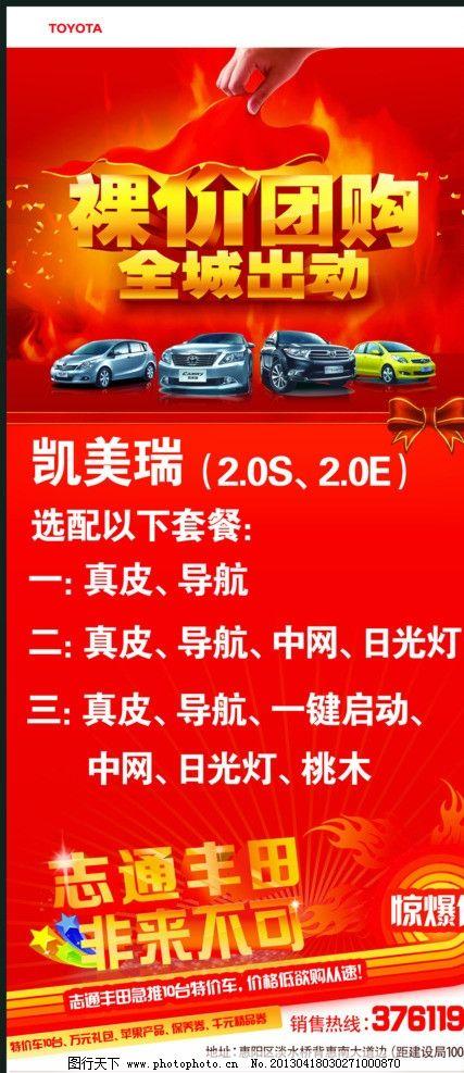 广汽丰田 凯美瑞 汉兰达 逸致 雅力士 非来不可 展板模板 广告设计