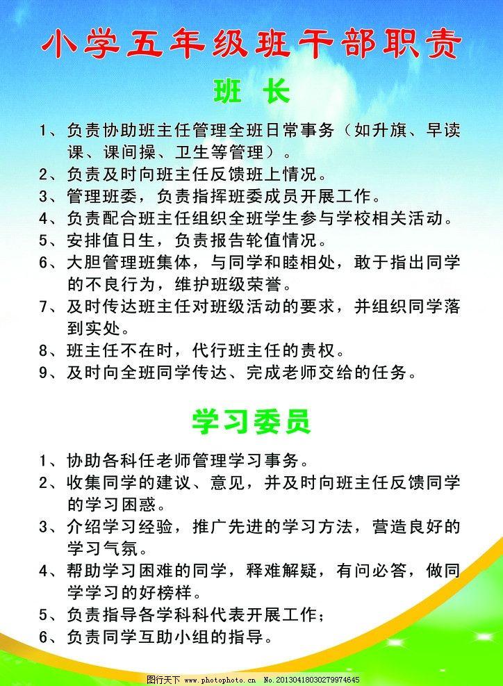 小学五图片班干部职责茶园小学重庆年级的图片