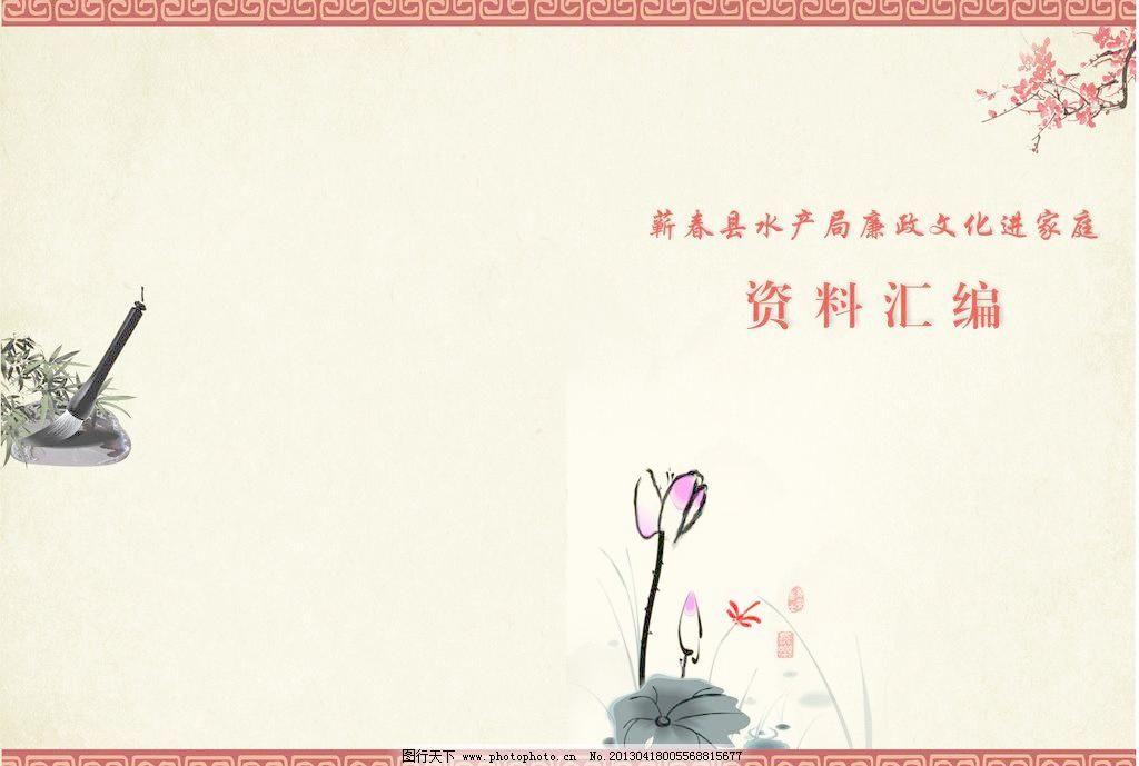 资料汇编封面 古典底纹 古典封面 古典花边 广告设计 荷花 梅花图片