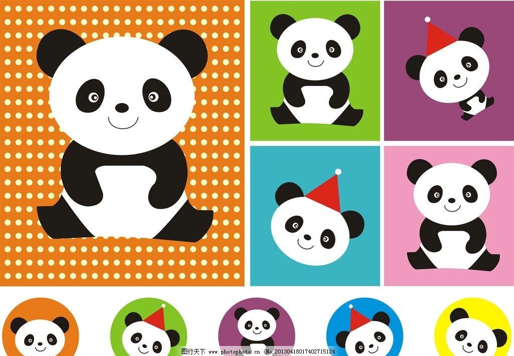 熊猫 矢量图熊猫 保护动物 动物类 大熊猫 其他生物 生物世界 矢量