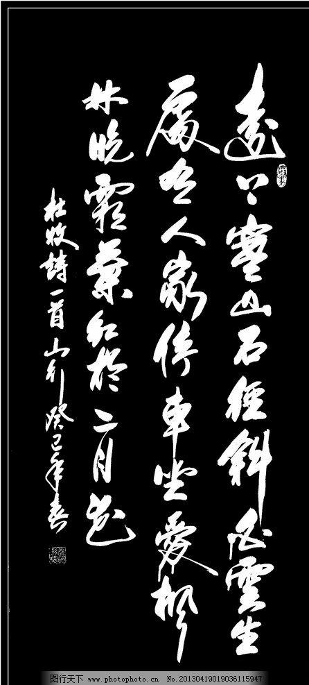古诗山行 古诗 山行 书法 彭曙光书法 绘画书法 文化艺术 设计 72dpi