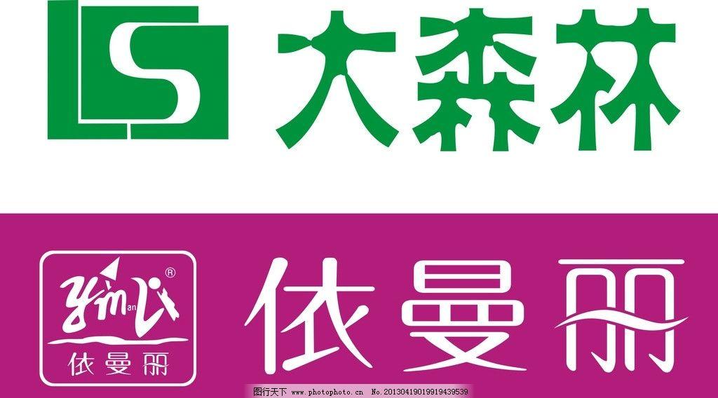 依曼丽 大森林 依曼丽标志 大森林标志 标识标志图标 矢量