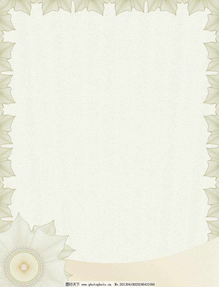 简洁线条信纸 简洁 简约图片