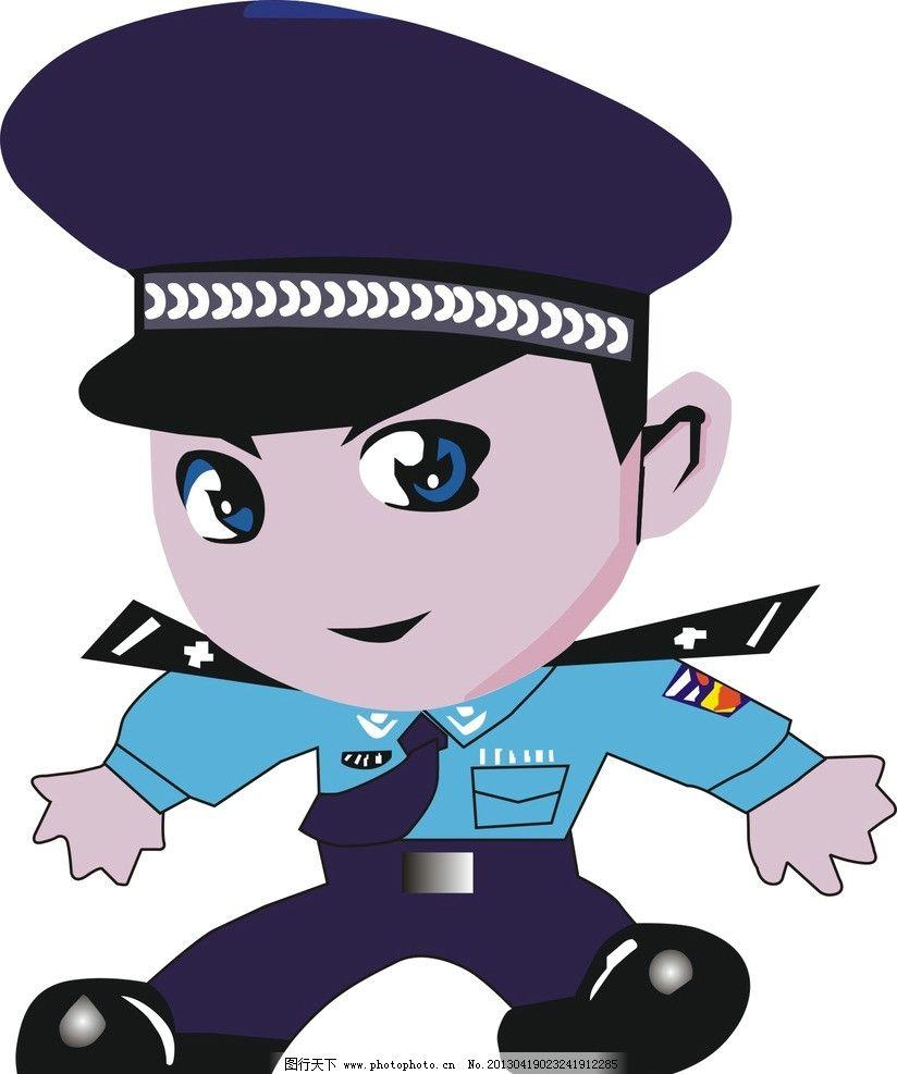 警察 卡通警察 标志 男警察 卡通人物 职业人物 矢量人物 矢量