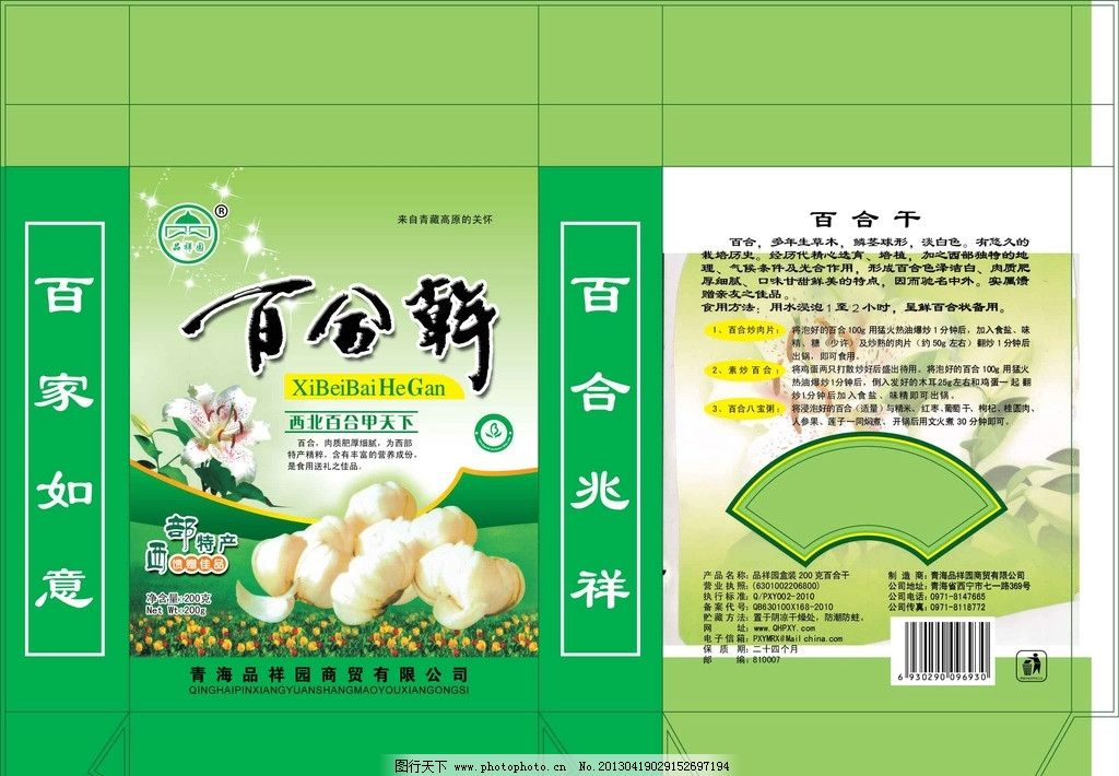 百合干 环保标志 花 草地 包装设计 广告设计 矢量 ai