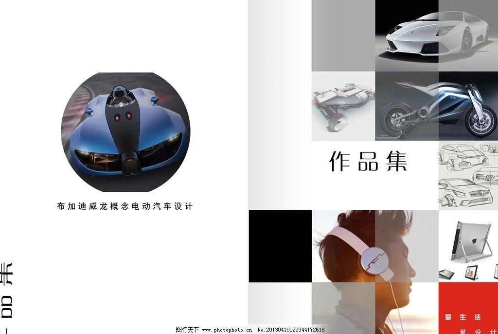 工业设计个人作品集图片