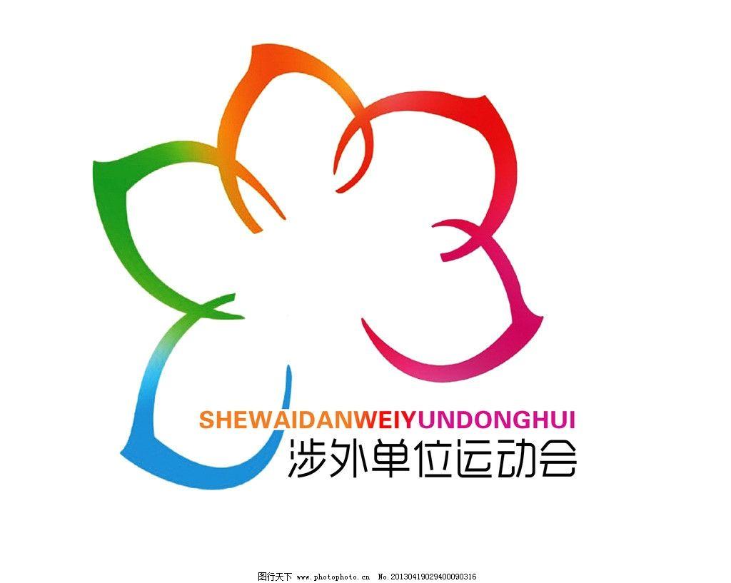 运动会会标 运动会标志 标志设计 广告设计模板 源文件