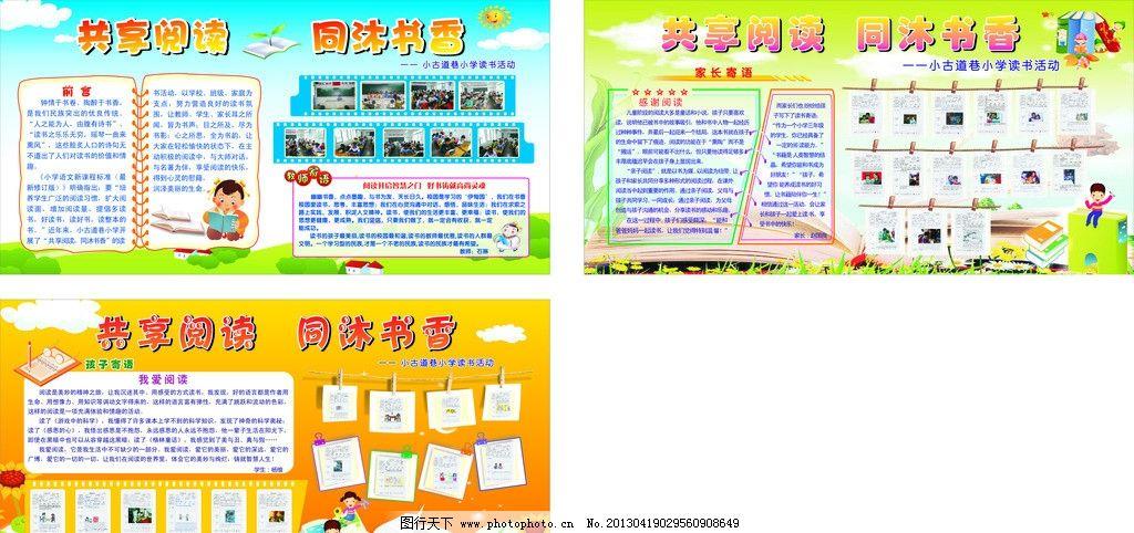 学校宣传栏 展板 共享阅读