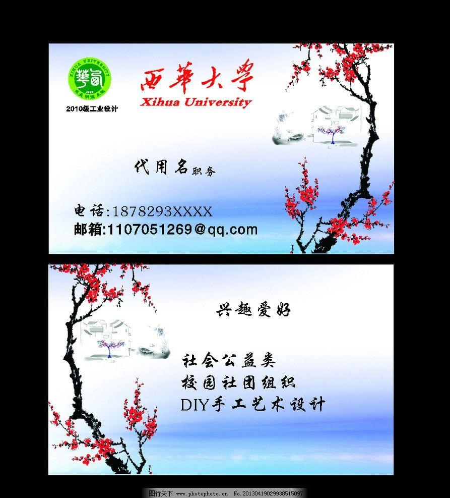 大学生名片 西华大学 西华大学名片 学生名片设计 淡雅名片设计