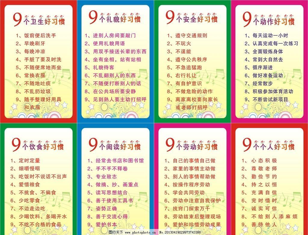 9个生活习惯 9个习惯 幼儿园展板 幼儿园kt板 生活习惯展板 名片卡片