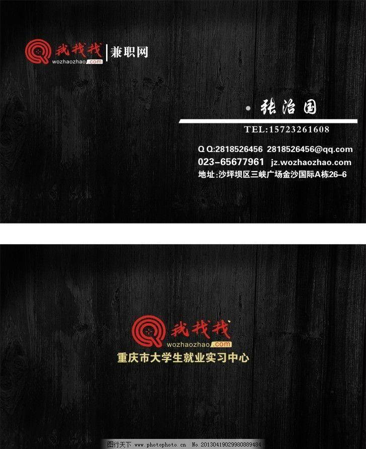 黑色名片 木纹 名片 黑色背景 稳重 高档 名片卡片 广告设计 矢量 cdr