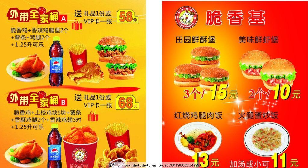 脆香基 外带全家桶 优惠 套餐 汉堡 海报设计 广告设计 矢量 cdr