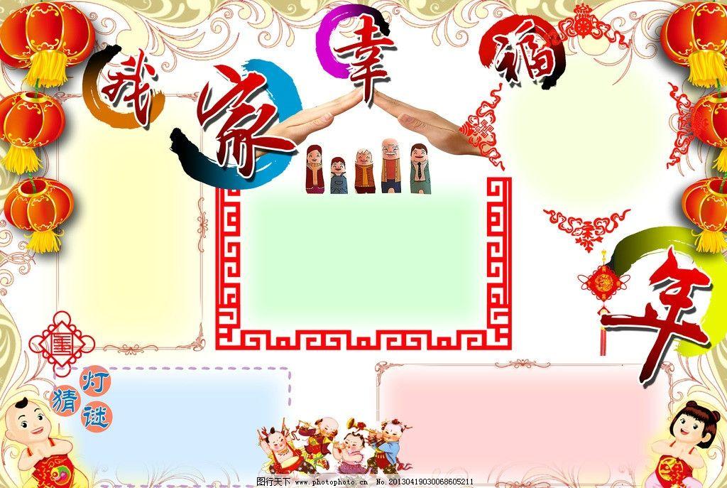 春节手抄报图片