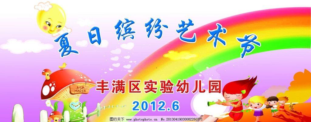 幼儿园艺术节海报 幼儿园夏日缤纷艺术节 彩虹 蘑菇 太阳 卡通人 海报