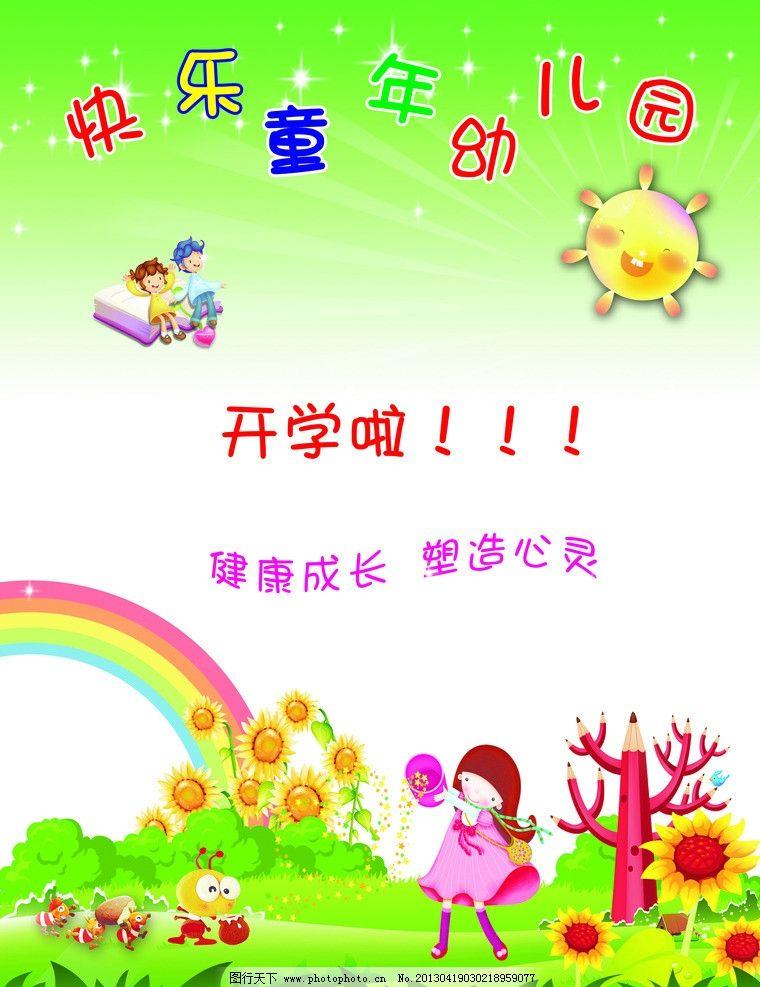 幼儿园宣传单 开学啦 小女孩 树 彩虹 蚂蚁 向日葵 太阳 dm宣传单
