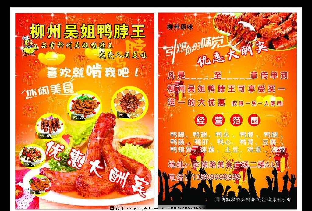 柳州鸭脖传单图片_展板模板_广告设计_图行天下图库