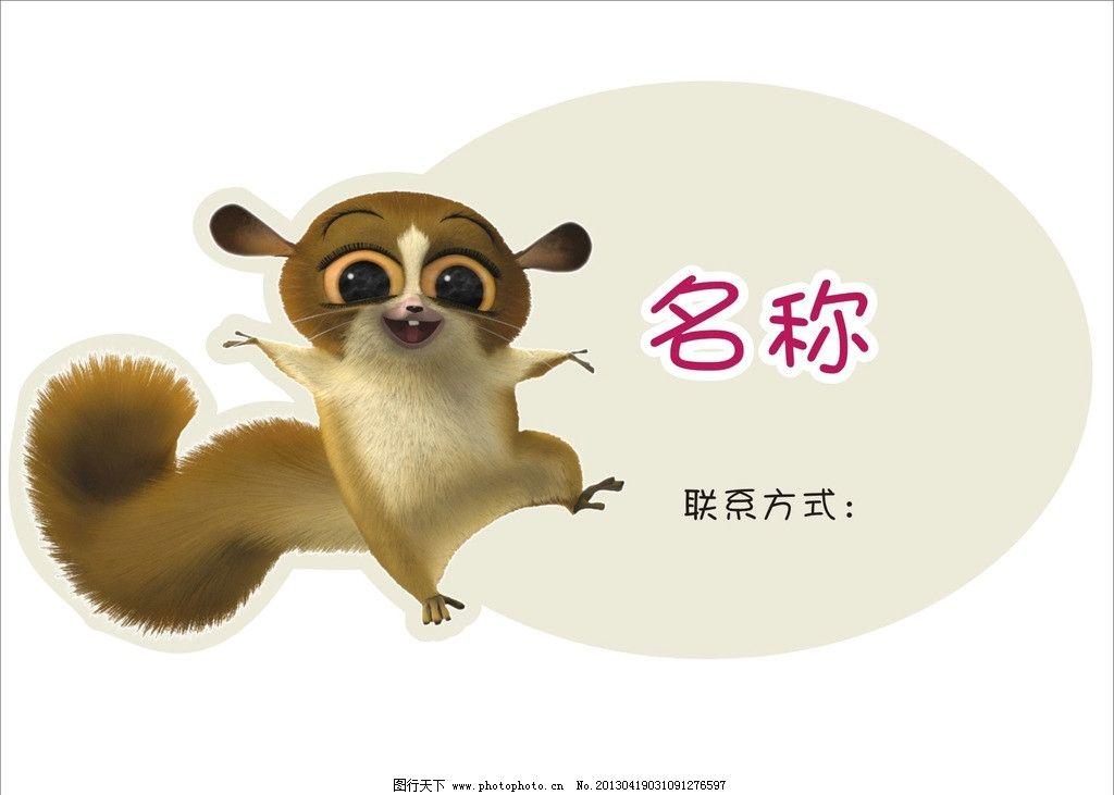 松鼠不干胶 松鼠 动物 不干胶 即时贴 矢量 其他设计 广告设计 cdr